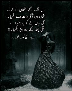 Asy hi hoa h Sufi Quotes, Poetry Quotes In Urdu, Urdu Quotes, Quotations, Qoutes, Poetry Pic, Poetry Lines, Sufi Poetry, Baba Bulleh Shah Poetry
