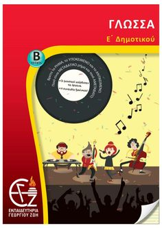 γλώσσα ε'δημοτικού β'τεύχος Grammar Book, Special Education, Classroom, Books, Maths, Homework, Teaching Ideas, Greek, Students