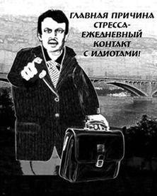Прикольный плакат