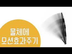 [포토샵강좌] 고급스러운 메탈느낌 폰트 만들기 - YouTube Adobe Illustrator Tutorials, Photoshop Effects, Photoshop Tutorial, Impressionism, Web Design, Study, Learning, Photography, Image
