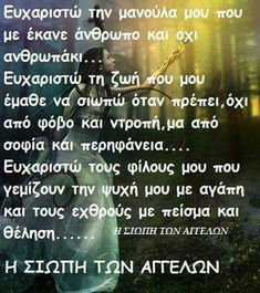 Greek Quotes, Wise Words, Thats Not My, Religion, Inspirational Quotes, Thoughts, Life, Greek, Life Coach Quotes