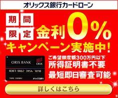 銀行 カードローン - Google 検索
