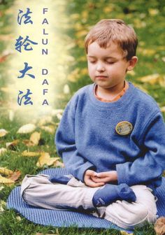 Eight-year-old German Falun Dafa diciple practices Exercise Five, he sent this image to his former playmate for her birthday in a labor camp.