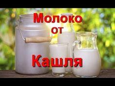 Кашель домашнее лечение ! Молоко от кашля! Лучшие рецепты с молоком при кашле | #кашель #edblack - YouTube