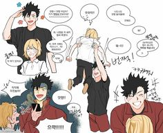 Haikyuu Yachi, Haikyuu Manga, Haikyuu Fanart, Kenma, Anime Devil, Naruto Sasuke Sakura, Kuroken, Haikyuu Ships, Anime Ships