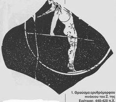 Αγώνες Πολιτών: Πυρρίχιος χορός γυναικών στην αρχαία ελληνική εικο... Cooking Recipes, Chef Recipes, Recipies, Recipes