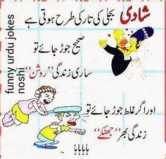 funny-jokes: Funny Urdu jokes ' Shadee or bijle ke tar Very Funny Jokes, Super Funny Memes, Super Funny Pictures, Funny Images, Funny Humour, Funny Quotes In Urdu, Urdu Funny Poetry, Funny Babies, Funny Kids