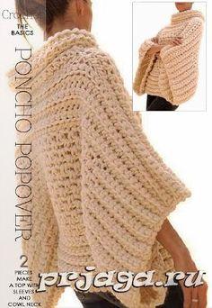 Пуловер-пончо, вязание из толстой пряжи