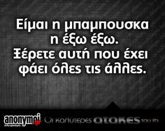 Funny Greek Quotes, Funny Quotes, True Words, I Laughed, Funny Pictures, Jokes, Wisdom, Humor, Funny Phrases