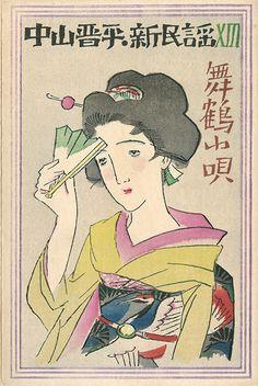 Music Score by Takehisa Yumeji / 中山晋平新民謡曲 XIII 舞鶴小唄 竹久夢二