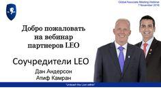 Слайды вебинара от 07. 11. 2016 Глобального Митинга Партнеров LEO, на русском языке