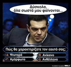 DROLL.gr - Ανέκδοτα, αστείες εικόνες και αστεία βίντεο History Jokes, Les Miserables, Beach Photography, Funny Photos, I Laughed, Cool Pictures, Funny Memes, Politics, Wisdom