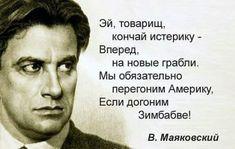 """Сомневаюсь, что это Маяковский... Попахивает современсностью. А Маяковский -  """"Кончай с деревней серенькой, вставай, который сер! Вперегонки с Америкой иди СССР!"""" (44) Одноклассники"""