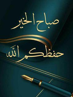 Cute Good Morning Images, Good Morning Arabic, Beautiful Morning Messages, Good Morning Good Night, Good Morning Wishes, Gold And Black Wallpaper, Arab Men Fashion, Arabic Decor, Beautiful Chickens