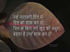Shayari In Hindi, Hindi Quotes, Adorable Quotes, Golden Leaves, My Diary, Dil Se, Self Development, Compassion, Proverbs