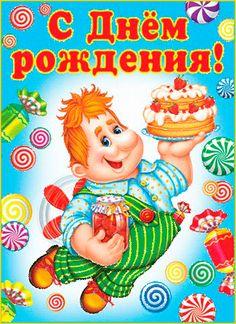 Картинки по запросу С днём рождения ребёнку анимация