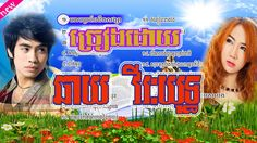 Best Collection and Non Stop Kon Khmer Chay Vireakyuth song, ជ្រើស ចម្រៀ...