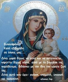 Blessed Mother Mary, Greek Quotes, Flower Pictures, Good Morning Quotes, Love Songs, Wise Words, Christianity, Kai, Religion