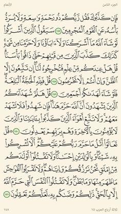 ١٤٧ : ١٥١- الأنعام