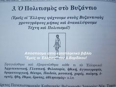 Event Ticket, Greek, Personalized Items, Greek Language, Greece