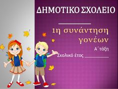 1η συνάντηση γονέων α' ταξη Greek Language, Grade 1, School Projects, Grammar, Back To School, Family Guy, Education, Learning, Studying