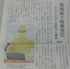 チキン南蛮カレー王子の講演会が宮崎日日新聞に紹介されたでござルウ!