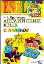 !!!!!Английский язык с пелёнок, Проничева Н.А., 2012