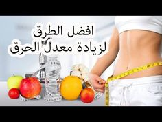 The 4 most important ways to increase the rate of fat burning and get a perfect body When we talk about the best diet, we aim to lose body weight through the process of burning excess body fat, not burning muscle or reducing the percentage of fluid in the body