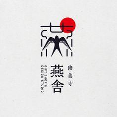 Logo for a little retail store in japan behance type 文 字 美 美 Chinese Fonts Design, Japanese Graphic Design, Japan Logo, Japan Design, Typo Logo, Logo Branding, Japan Branding, Corporate Branding, Brand Identity Design