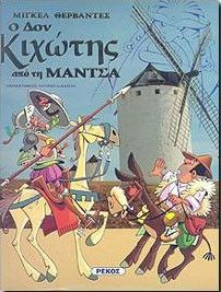 Ο ΔΟΝ ΚΙΧΩΤΗΣ ΑΠΟ ΤΗ ΜΑΝΤΣΑ Dom Quixote, Don Miguel, Travel, World, Stains, Adventure, Novels, Stamp, Viajes