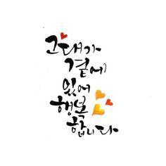 캘리그라피 - Google 검색 Happy New Year Calligraphy, Arabic Calligraphy Art, Caligraphy, Typo Design, Typography Design, Korean Writing, Wise Quotes, Design Quotes, Word Art