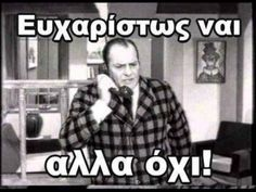 Pic of the day (lolek) Greek Memes, Funny Greek, Greek Quotes, Funny Picture Quotes, Movie Quotes, Funny Pictures, Funny Cute, The Funny, Funny Statuses