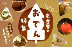 まとめ 名古屋のおでん特集!自分好みがきっと見つかるはず、味噌派もお出汁派も全員集合! Web Design, Food Design, Graphic Design, Japan Design, Web Panel, Japan Logo, Commercial Design, Advertising Design, Banner Design