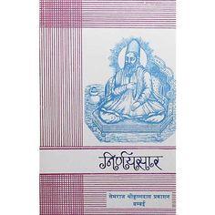 Religious Books (धार्मिक पुस्तकें) | Buy Online Religious Books | Page 3 Religious Books, Book Pages, Astrology, Stuff To Buy