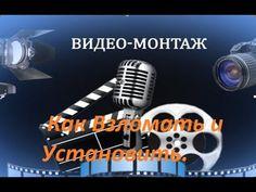 ВидеоМОНТАЖ     видеоредактор   СКАЧАТЬ   ВидеоМОНТАЖ  Как Взломать и Ус...