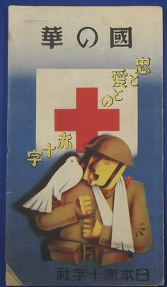 """1930's Red Cross Leaflet """"Red cross with loyalty & love """" - Japan War Art"""