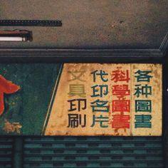 文具店的手寫招牌 #新莊 #手寫招牌 #字拍 #寫法 #古早味 #字體散步 #justfont #lettering #Taipei #typography
