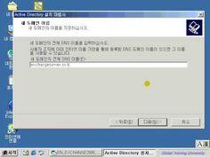 ex0110 액티브 디렉토리 설치   2