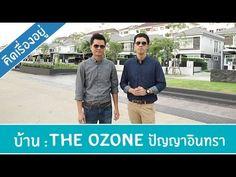 คิด.เรื่อง.อยู่ Ep.148 - รีวิวบ้านเดี่ยว The Ozone ปัญญาอินทรา