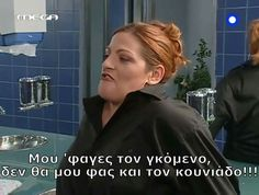 Είσαι το ταίρι μου Mega Series, Tv Series, Movie Quotes, Funny Quotes, Greek Quotes, Good Looking Men, I Movie, Fitness Inspiration, How To Look Better