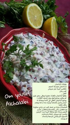 DesertRose,;,eggplants salad 🥗,;, Salad Recipes, Diet Recipes, Vegan Recipes, Cooking Recipes, Recipies, Arabian Food, Middle Eastern Recipes, Food Menu, Easy Cooking