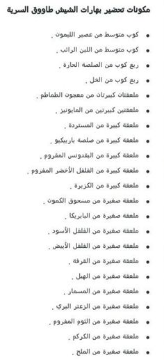 Algerian Recipes, Lebanese Recipes, Turkish Recipes, Middle East Food, Middle Eastern Recipes, Shish Tawook, Arabian Food, Egyptian Food, Ramadan Recipes