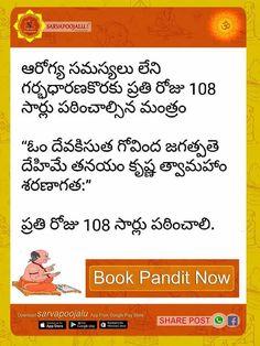 Love Quotes In Telugu, Telugu Inspirational Quotes, Hindu Vedas, Hindu Deities, Vedic Mantras, Hindu Mantras, Ayurveda Yoga, Sanskrit Mantra, Hindu Rituals