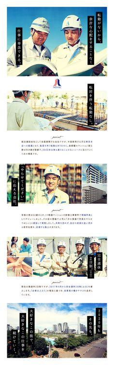 株式会社ノバック・東京本店/マンション・商業施設などの施工管理/転勤なしの求人PR - 転職ならDODA(デューダ)