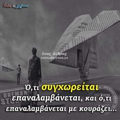 038 Greek Quotes, Like A Boss, Memories, Thoughts, Love, Words, Movie Posters, Memoirs, Amor