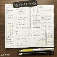今回はサイズを自由に楽しむ『グリッドダイアリー』を書いてみました。 使った文房具たちはこちら ●金ペン:パイロット ジュースアップ 0.4mm ●黒ペン:パイロット ジュースアップ 0.4mm ●ラミ Bullet Journal Japan, Bullet Journal Inspo, Note Taking Tips, Travelers Notebook, Book Illustration, Hand Lettering, Stationery, Notes, Writing