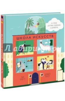 Тил Триггс: Школа искусств. 40 уроков для юных художников и дизайнеров  Подробнее: http://www.labirint.ru/books/516896/