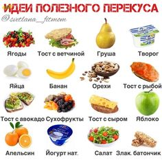 Healthy Life, Healthy Eating, Proper Nutrition, Food Nutrition, Healthy Recipes, Vegetarian Recipes, Eating Habits, Food Photo, Food Dishes