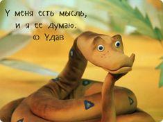 Любимые фразы изсоветских мультфильмов