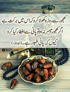 Iqbal Poetry, Urdu Poetry, Islamic Messages, Islamic Quotes, Ramzan Mubarak Image, Ramzan Eid, Hadees Mubarak, Ramdan Kareem, Mubarak Images